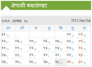 Nepali Tools Widget: Widget for Nepali calendar, nepali date
