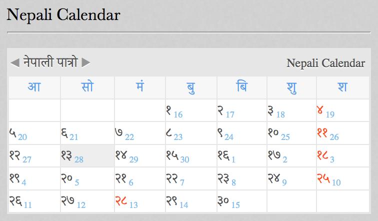 Nepali Calendar 2074, Nepali Calendar 2074 Download, 2073 Nepali ...