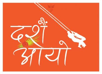 Dashain 2013