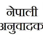 google nepali translate