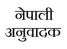 google nepali translate