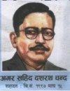 Dashrath Chand